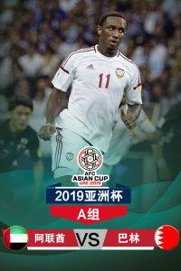 2019亚洲杯 A组阿联酋VS巴林