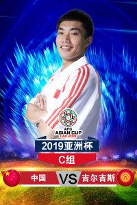 2019亚洲杯 C组中国VS吉尔吉斯斯坦