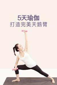 5天瑜伽打造完美天鹅臂