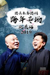 德云社郭德纲跨年专场北展站 2019