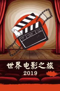 世界电影之旅 2019