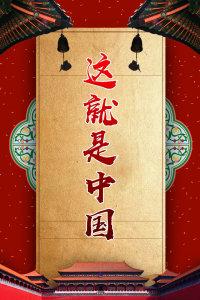 这就是中国 第一季