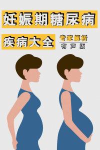 妊娠高血压综合征专家解析 有声版