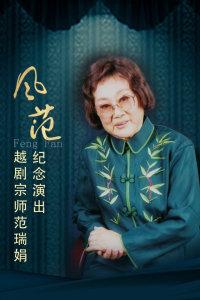 风∙范——越剧宗师范瑞娟纪念演出
