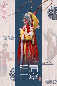 京剧《昭君出塞》