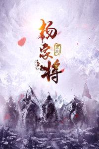 京剧《杨家将》