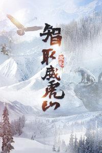 京剧《智取威虎山》