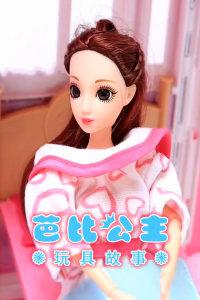 芭比公主玩具故事