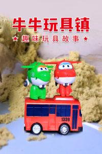 牛牛玩具镇趣味玩具故事