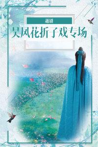 越剧《吴凤花折子戏专场》