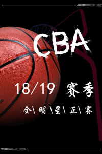 CBA 18/19赛季 全明星正赛