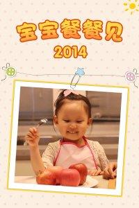 宝宝餐餐见 2014