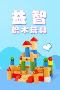 益智积木玩具