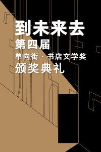 到未来去 第四届单向街·书店文学奖颁奖典礼
