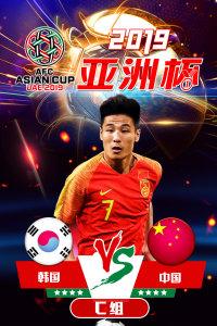 2019亚洲杯 C组韩国VS中国