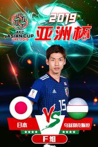 2019亚洲杯 F组日本VS乌兹别克斯坦