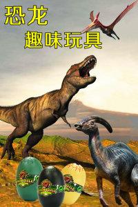 恐龙趣味玩具