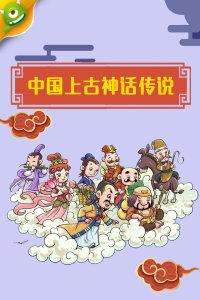 中国上古神话传说
