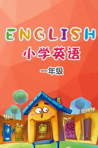轻课小学英语一年级