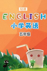 轻课小学英语五年级