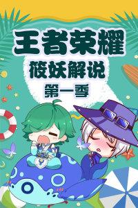 王者荣耀筱妖解说 第一季