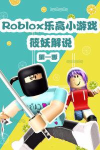 Roblox 乐高小游戏筱妖解说 第一季