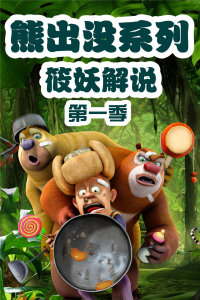 熊出没筱妖解说 第一季
