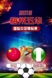 2019梅州五华国际女足锦标赛 中国VS尼日利亚