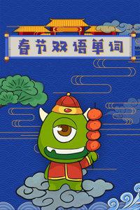 春节双语单词