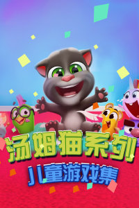 汤姆猫系列儿童游戏集
