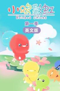 小鸡彩虹 英文版 第一季