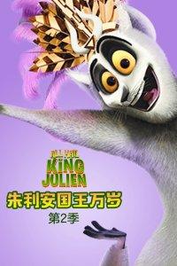 朱利安国王万岁 第二季