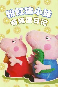 粉红猪小妹奇趣蛋日记