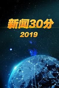 新闻30分 2019