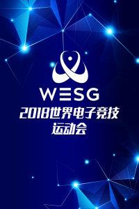 WESG2018世界电子竞技运动会