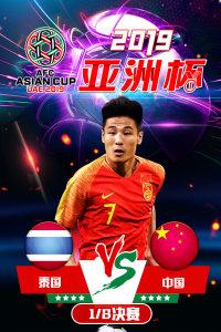 2019亚洲杯 1/8决赛 泰国VS中国