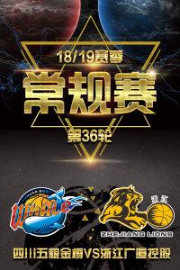 CBA 18/19赛季 常规赛 第36轮 四川五粮金樽VS浙江广厦控股