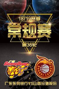 CBA 18/19赛季 常规赛 第36轮 广东东莞银行VS山西汾酒股份