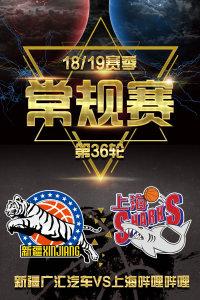 CBA 18/19赛季 常规赛 第36轮 新疆广汇汽车VS上海哔哩哔哩