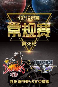 CBA 18/19赛季 常规赛 第36轮 苏州肯帝亚VS北京首钢