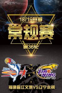 CBA 18/19赛季 常规赛 第36轮 福建晋江文旅VS辽宁本钢