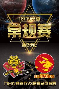CBA 18/19赛季 常规赛 第36轮 九台农商银行VS深圳马可波罗
