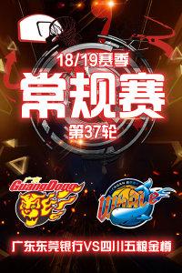 CBA 18/19赛季 常规赛 第37轮 广东东莞银行VS四川五粮金樽
