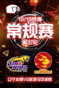 CBA 18/19赛季 常规赛 第37轮 辽宁本钢VS深圳马可波罗