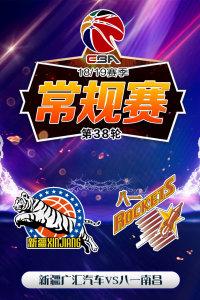 CBA 18/19赛季 常规赛 第38轮 新疆广汇汽车VS八一南昌