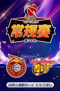 CBA 18/19赛季 常规赛 第38轮 山西汾酒股份VS广东东莞银行