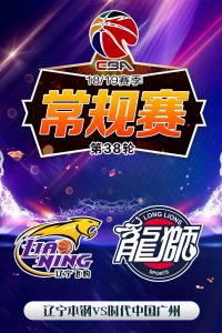CBA 18/19赛季 常规赛 第38轮 辽宁本钢VS时代中国广州