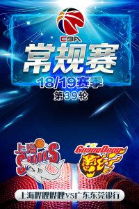 CBA 18/19赛季 常规赛 第39轮 上海哔哩哔哩VS广东东莞银行
