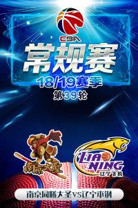 CBA 18/19赛季 常规赛 第39轮 南京同曦大圣VS辽宁本钢