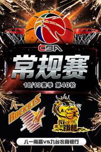 CBA 18/19赛季 常规赛 第40轮 八一南昌VS九台农商银行